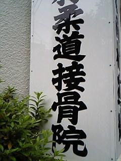 image/koyamas-diary-2006-06-30T15:54:34-1.jpg
